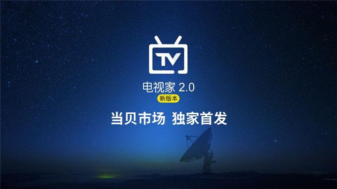 电视家6位分享码使用攻略 最新电视家分享码大全