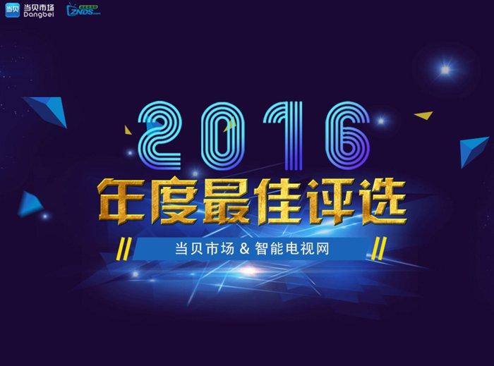 """智能电视网""""2016年度最佳评选"""" 电视类名单火热出炉"""