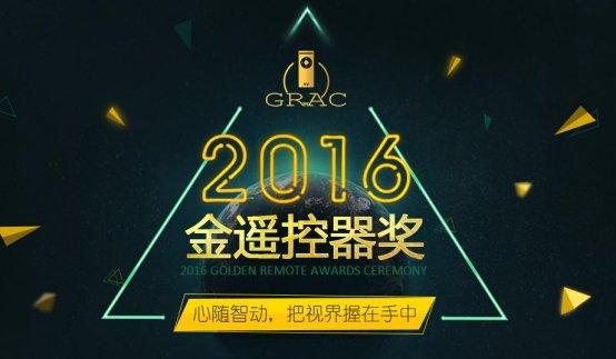 2016金遥控器奖揭晓 年度最佳荣耀绽放