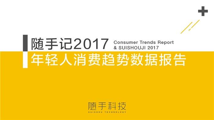 2017年轻人消费趋势数据报告:告别月光 注重精神享受