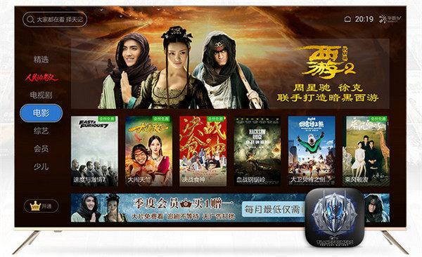天猫魔盒变形金刚5限定版预售279元 5000台限定抢购预约中