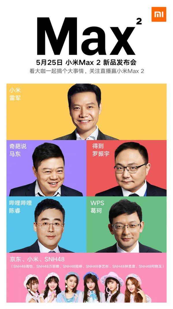 小米Max2即将发布!官方时间确认:5月25日