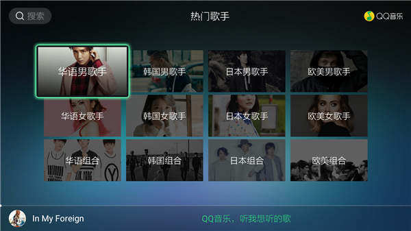 六一怎么过?在家用QQ音乐TV版听首歌吧!