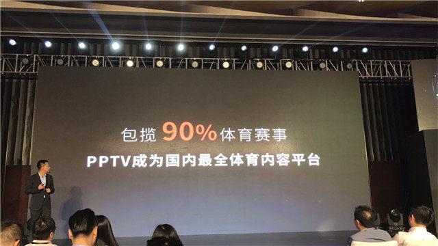 【图文直播】2017 PPTV智能电视战略发布会暨新品上市发布会