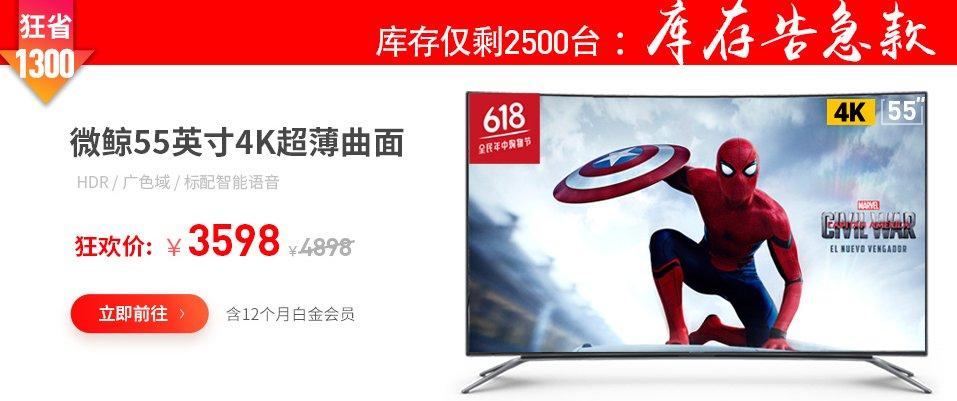 618购物节买什么电视好?四款福利最多的电视推荐