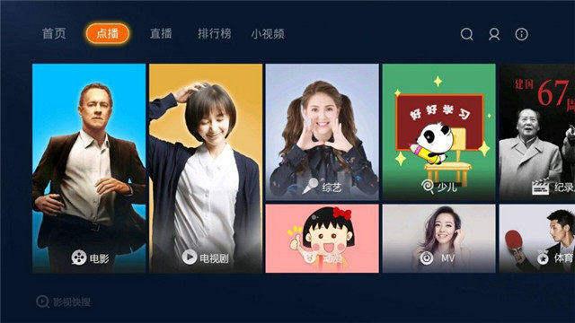 微鲸电视55D2UK怎么看《楚乔传》?四款必备直播软件来袭