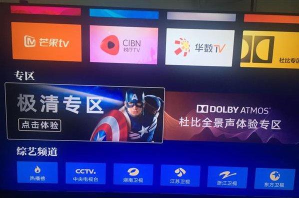 小米电视/盒子会员福利,新增极清内容专区