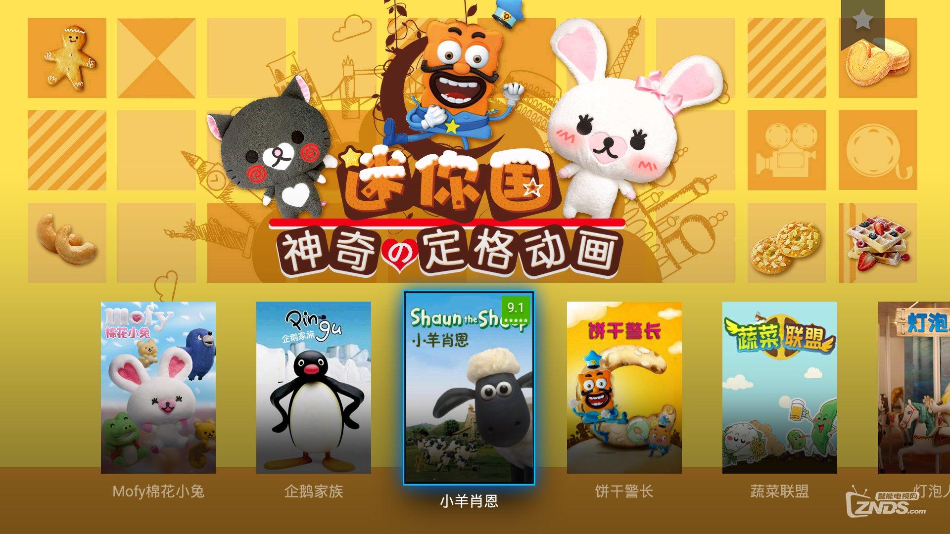 电视猫少儿频道超强亮点推荐 动画教学,潜移默化