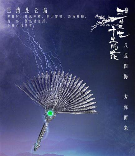 电影《三生三世十里桃花》上映,白浅夜华三生虐恋高清观看!