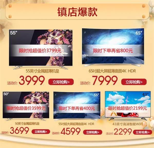 苏宁818海信电视选购攻略:性价比好的电视该如何选?