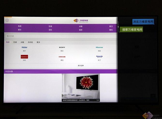 TCL P6超清薄智能电视详细测评出炉 人工智能语音操控