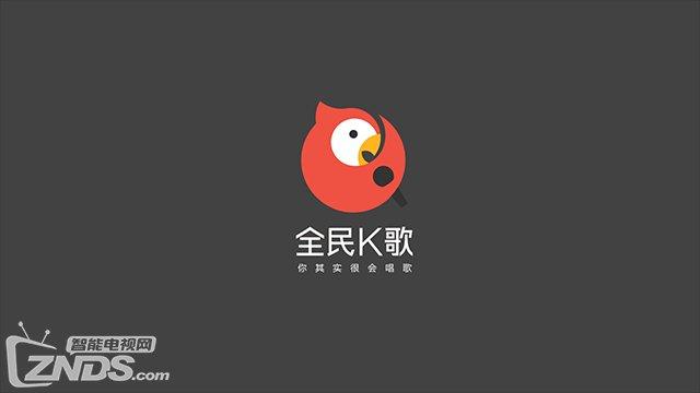 全民K歌(TV版)携手当贝市场 共建家庭娱乐新场景