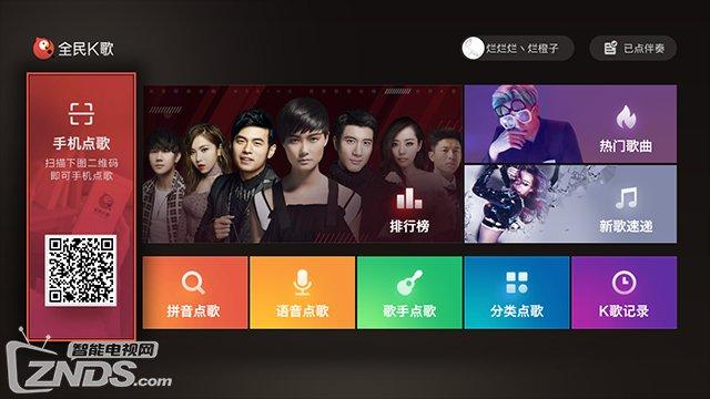 全民K歌手机版登录界面