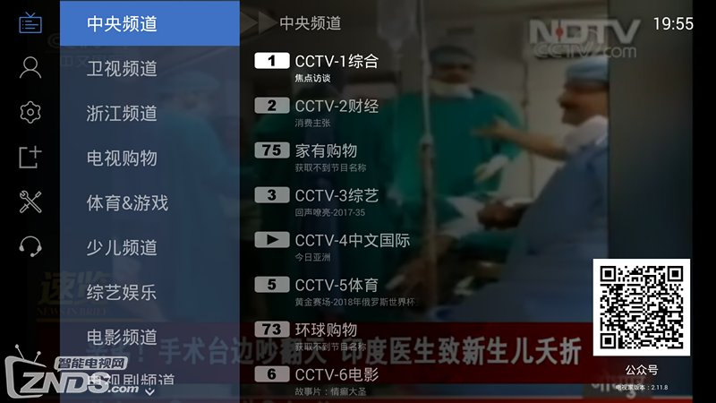 5款电视直播软件推荐:走了肾又走心