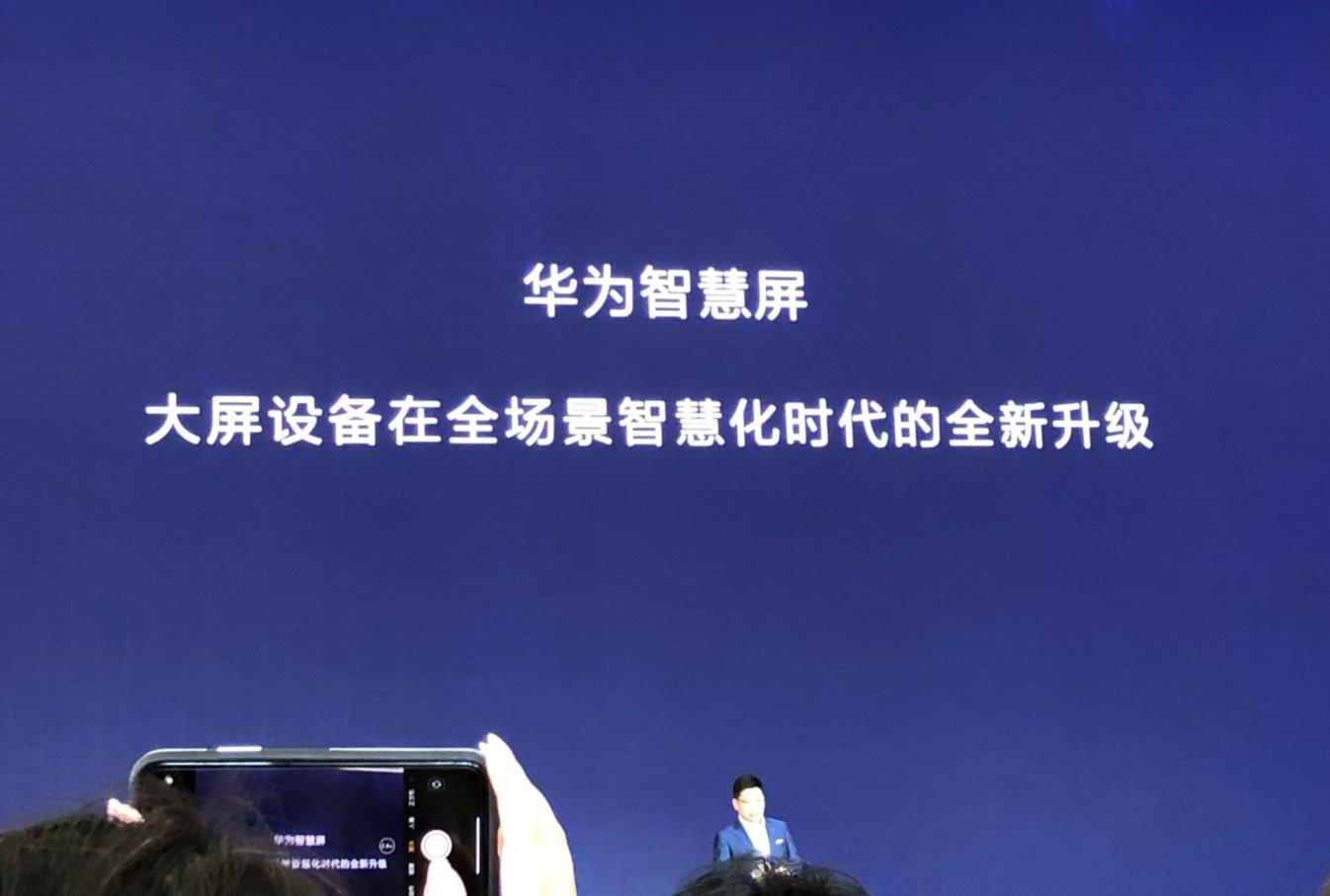 【图文直播】华为明升备用网站终端媒体沟通会:联接未来 未来有你