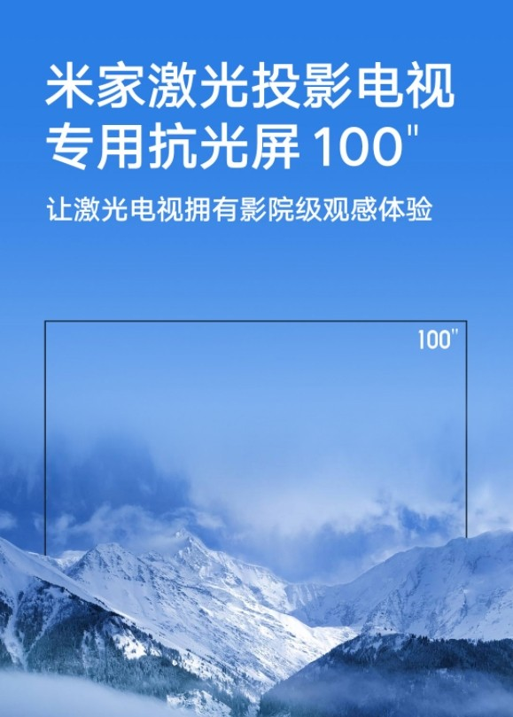 有100英寸!米家推出激光投影明升m88备用网址推出专用抗光屏 售价7999元