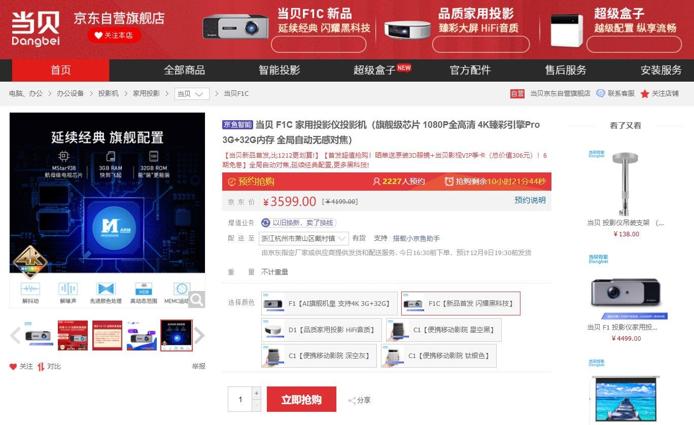 当贝投影F1C今日正式开售:全局自动无感对焦 首发价3599元