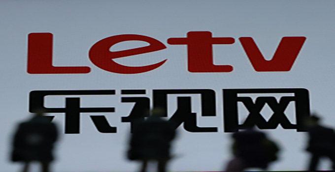 乐视网公告:去年亏损约113亿 乐视体育在内负债约98亿余元
