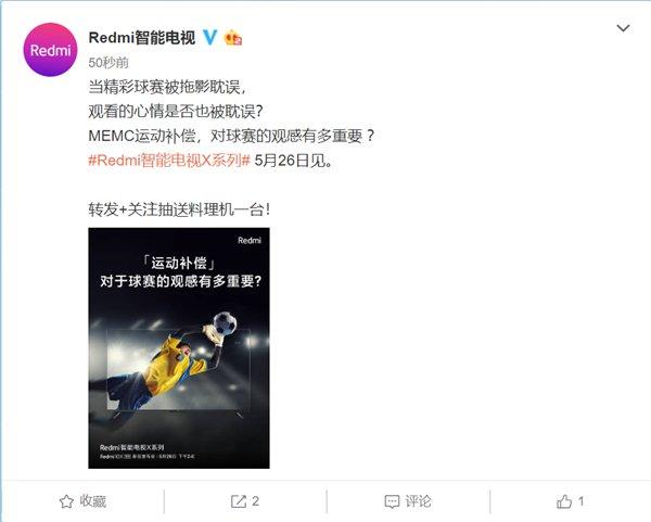 Redmi将推出新款恒行平台,搭载MEMC运动补偿