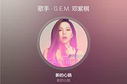 《QQ音乐TV版》全新