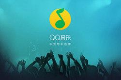 QQ音乐TV版升级——