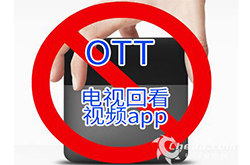 总局全面开查OTT内
