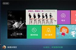 QQ音乐TV版新版当贝