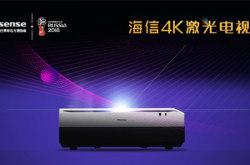 海信4K激光电视新