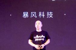 暴风冯鑫:摆脱乐