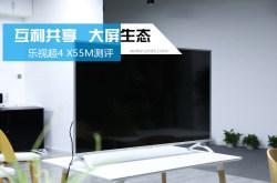 乐视超4 X55M共享电