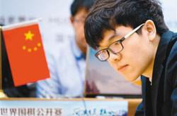 柯洁与AlphaGo大战告