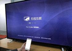 智能电视、网络机