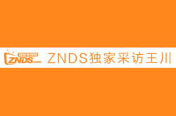 【ZNDS专访】小米王