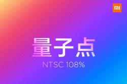 官宣:小米明升备用网站明升m88备用网址5搭载4K量子点屏幕