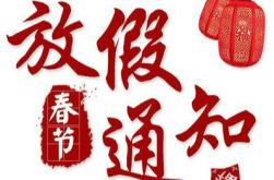 春节放假延期是真的吗?春节假期延至2月2日