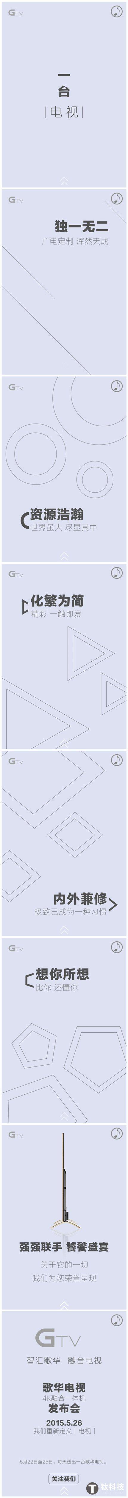 GTV歌华电视 4K融合一体机推出
