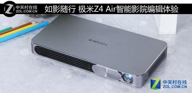 极米Z4 Air