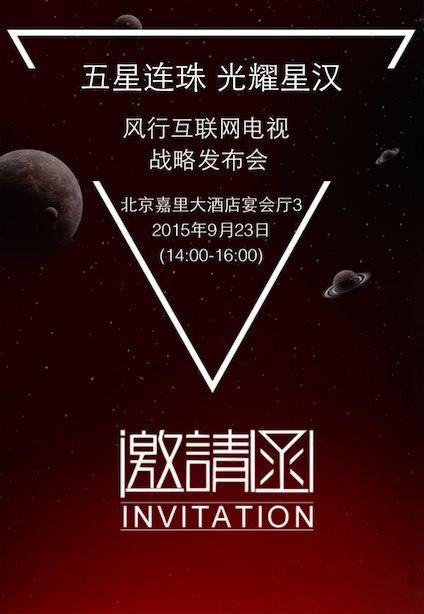 五强联手 风行互联网电视9月23日发布