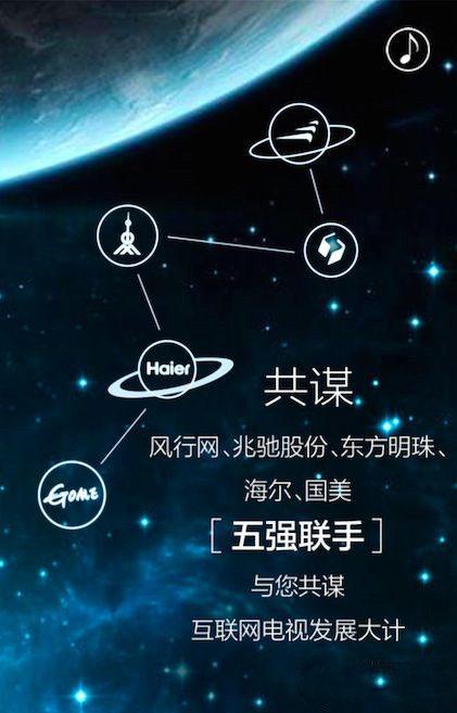 五强联手 风行互联网明升m88备用网址9月23日发布
