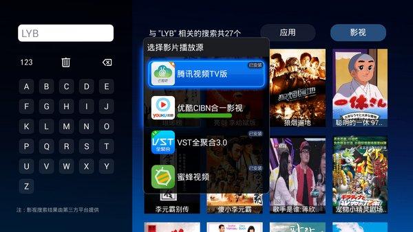 电视怎么看高清点播?能帮你搜罗全网高清视频的软件