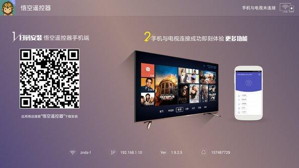 轻松学会智能电视的多屏互动使用方法!