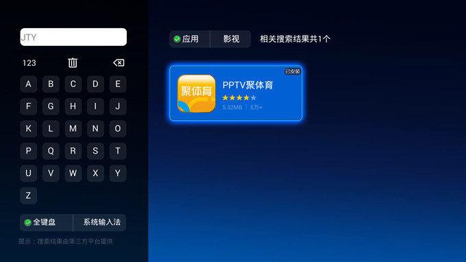 PPTV聚体育