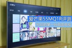 爱芒果55MQ1电视详