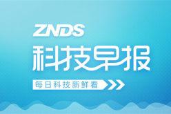 ZNDS科技早报 4月国