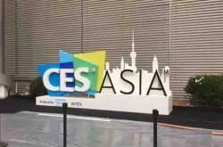 CES Asia 2017:智慧时