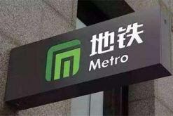各地地铁logo频频撞