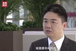 刘强东:未来快递的天下将是京东
