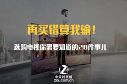 买电视应该注意些什么?史上最全