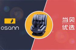 Osann欧颂NIK尼克巴巴车载新生儿安全座椅评测
