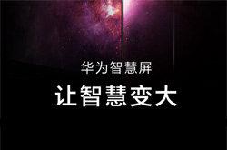 华为明升备用网站智慧屏或于9月26日在国内发布